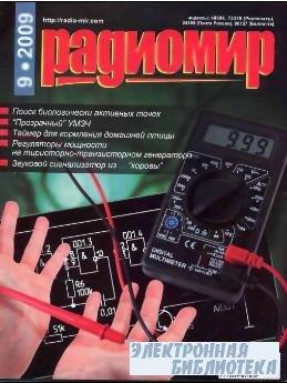 Радиомир №9  2009