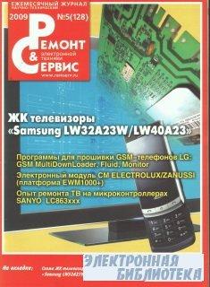 Ремонт & сервис №5 2009