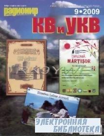 Радиомир КВ и УКВ №9 2009