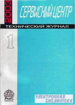 Сервисный Центр №1 2003