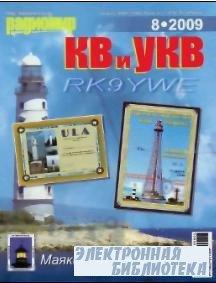 Радиомир KВ и УКВ №8 2009