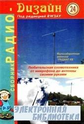 """Альманах RW3AY Радиодизайн №24 2007 + приложение """"Морзяночка"""""""
