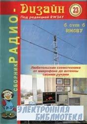 """Альманах RW3AY Радиодизайн №23 2006 + приложение """"Морзяночка"""""""