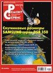 Ремонт и сервис электронной техники №6 2009