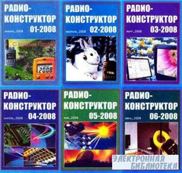 Радио-конструктор 2000 - 2008