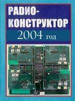 Радиоконструктор  №1-№12  2004