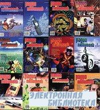 Радиолюбитель № 1 -12 2000