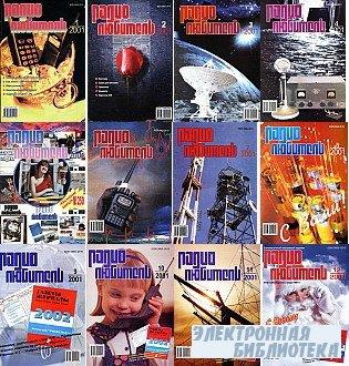 Радиолюбитель № 1- 12 2001