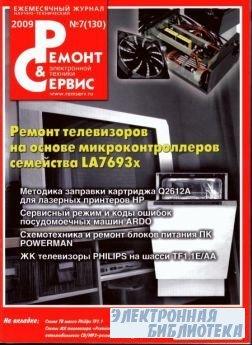 Ремонт и сервис электронной техники №7 2009