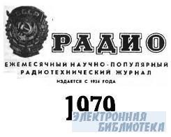 Радио (архив за 1979 год)