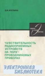 «Библиотека по радиоэлектронике». Выпуск 0070