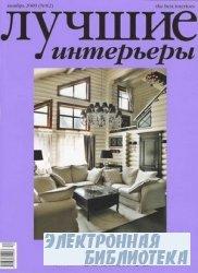 Лучшие интерьеры №82 2009