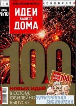 Идеи вашего дома №10 2006
