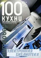 Интерьер+дизайн. 100% Кухни.  №5. 2008.
