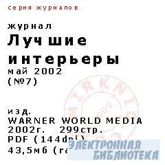 Лучшие интерьеры №7 2002