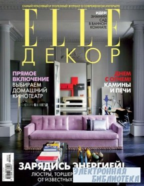 ELLE Декор №11 2009