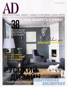 AD/Architectural Digest №11 2009