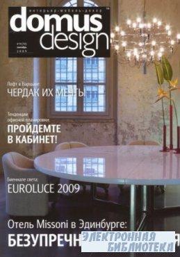 Domus Design №9 2009