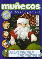 munecos y juguetes de tela Ano 3 №28