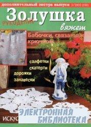Золушка вяжет № 108 3/2003