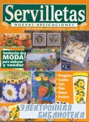 Servilletas №7 2006