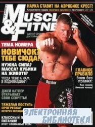 Muscle & Fitness №2 (2009)