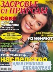 Здоровье от природы №11 2009