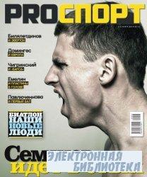 PROСПОРТ №20 2009