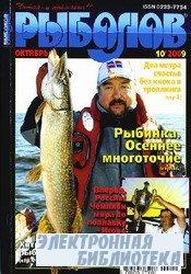 Рыболов №10 2009