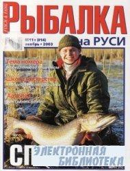 Рыбалка на Руси № 11 / 2003