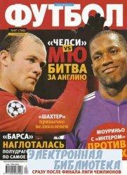 """Футбол"" (Украина) № 87 2009"