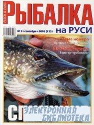 Рыбалка на Руси № 9 / 2003