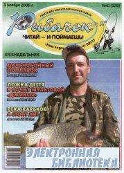 Рыбачок  № 41 / 2009