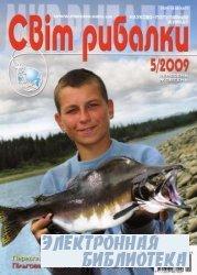 Світ рибалки № 5 / 2009