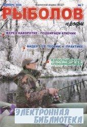 Рыболов-профи № 7 / 2006