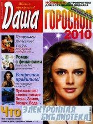 Даша №1 спецвыпуск 2009 Гороскоп 2010