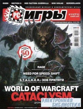 PC Игры №11 2009