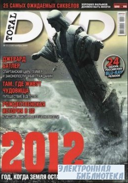 Total DVD №11 2009