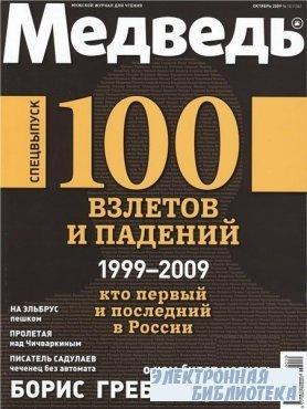 Медведь №10  2009