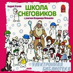 Школа снеговиков (Аудиокнига)