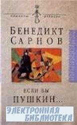 Если бы Пушкин жил в наше время (аудиокнига)