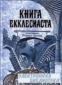 Книга Екклесиаста  (Аудиокнига)