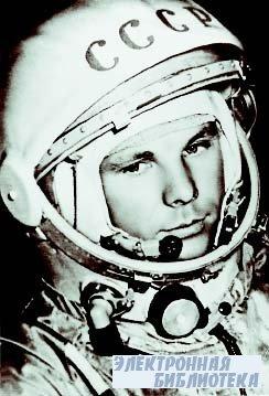 Голос первого космонавта планеты Ю.А. Гагарина