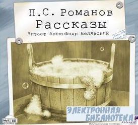 Романов П.С. Рассказы (отрывок