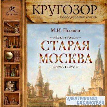 Старая Москва. (Аудиокнига)