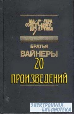 Все книги братьев Вайнеров