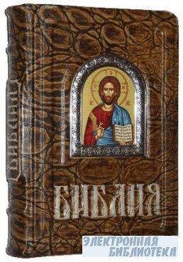 Полный библейский канон (Аудиокнига)
