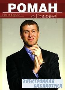 Роман о Романе