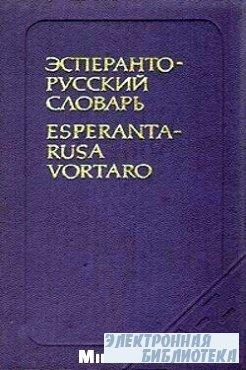 Эсперанто – русский словарь