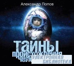Тайны происхождения человечества (аудиокнига)